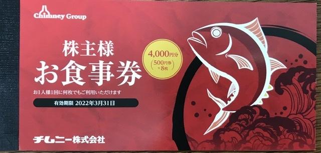 株主優待☆チムニー、4000円分お食事券、2022年3月31日まで。送料84円。_画像1