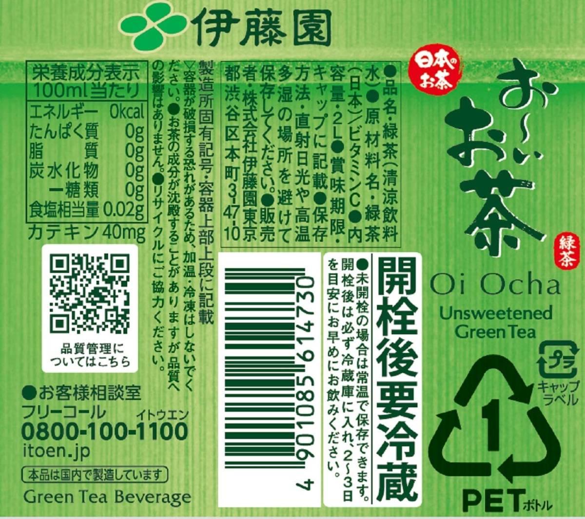 【即決】【送料無料】伊藤園 RROボックス おーいお茶 緑茶 2L×9本○717-72_画像2