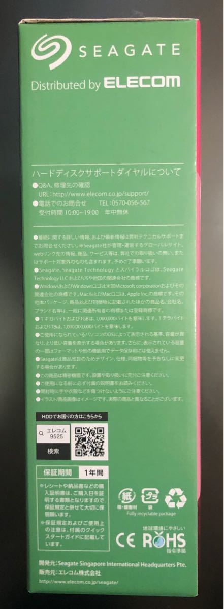 Seagate 外付けHDD SGD-JMX020UBK 2TB 黒  流通=ELECOM 新品未開封 複数あり