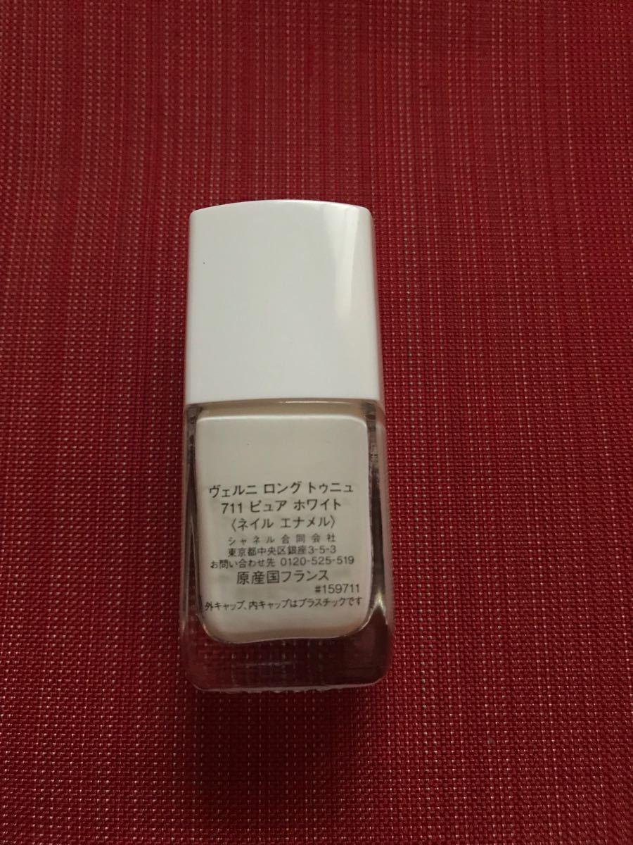 CHANEL シャネル <ネイル エナメル > ヴェル二 ロング トゥニュ 711 ピュア ホワイト (白) 限定品 ※中古品です