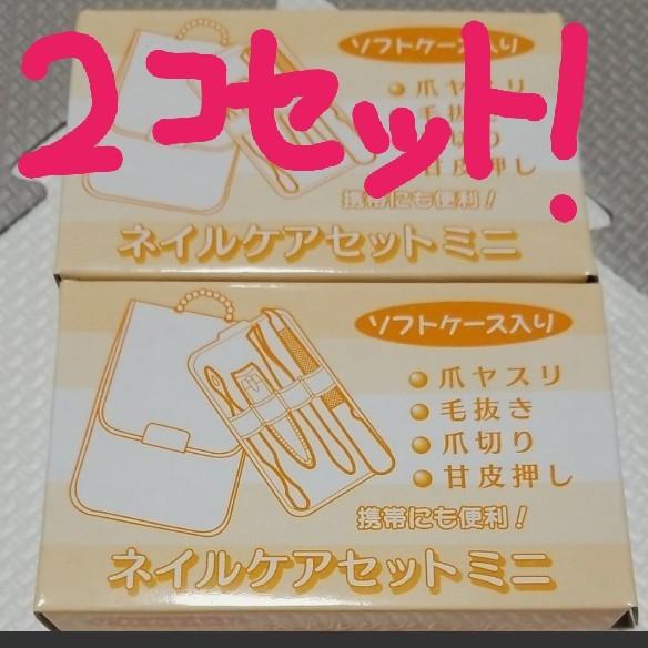 ネイルケア ミニセット【2箱セット!】