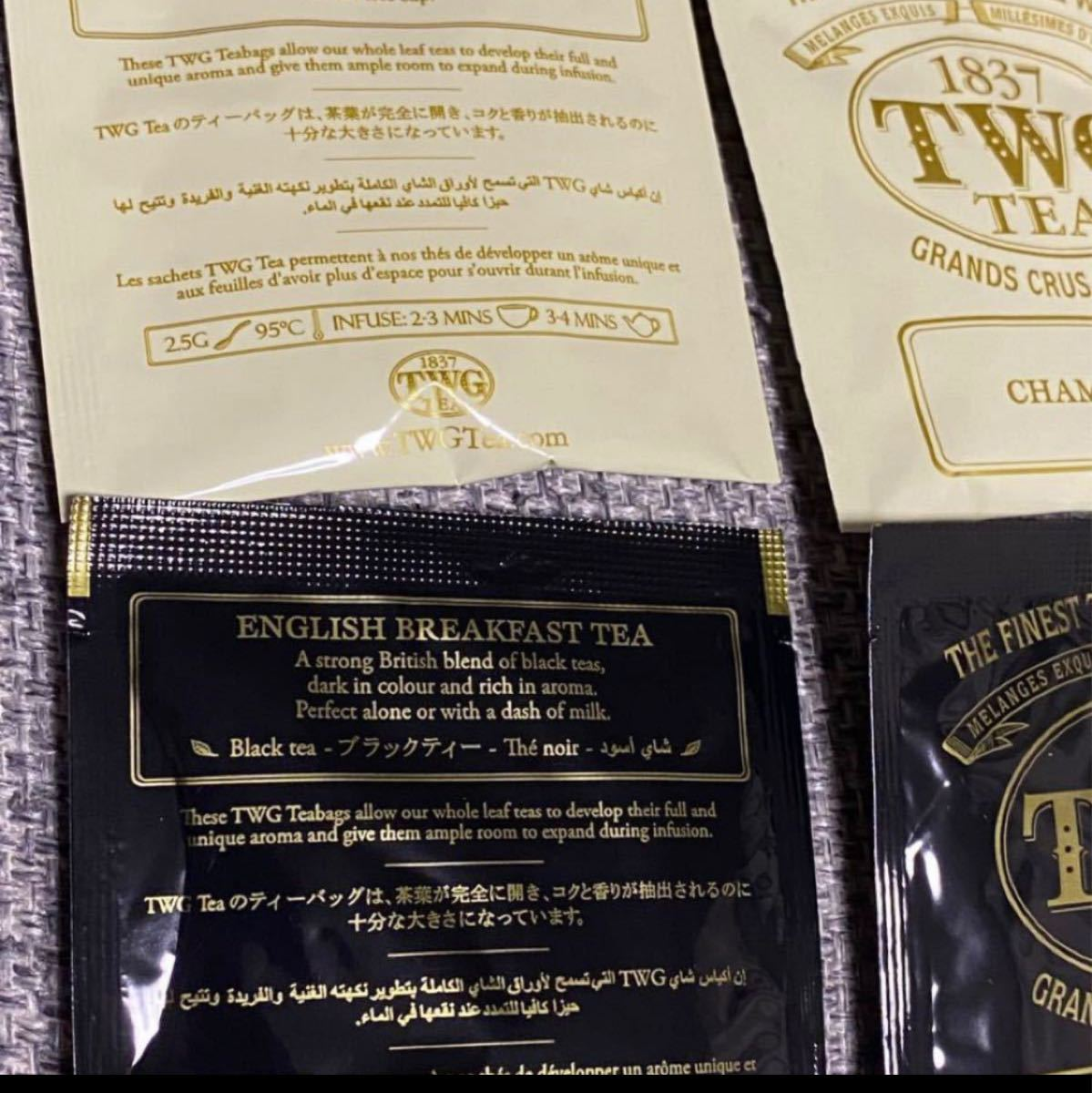 TWG  シンガポール アールグレイ イングリッシュブレックファーストティー カモミールティー バーボンバニラ お土産 高級紅茶