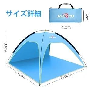 テント 1-4人用 ビーチテント サンシェード テント アウトドア UV95%カット 軽量 コンパクト設計 設営簡単 紫外線防止