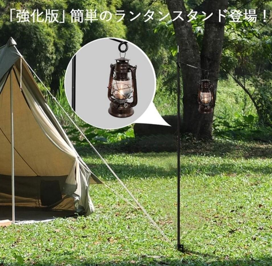 ランタンスタンド♪ アウトドア♪ キャンプ♪テント♪ ランタンハンガー