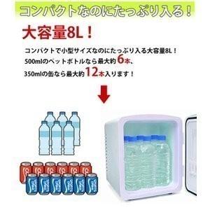 ポータブル 保冷温庫 8L ホワイト AC DC 2電源式 小型 冷温庫 保冷 保温 部屋用 温冷庫 冷蔵庫 車載 キャンプ 8リットル 送料無料_画像3