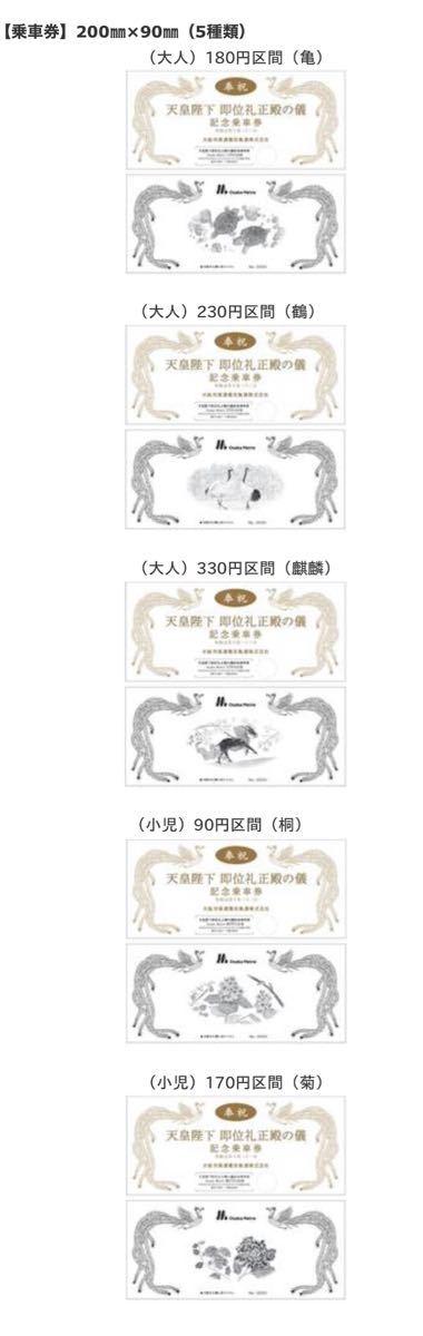 天皇陛下 即位礼正殿の儀 記念乗車券 大阪メトロ 記念乗車券 天皇陛下御即位記念