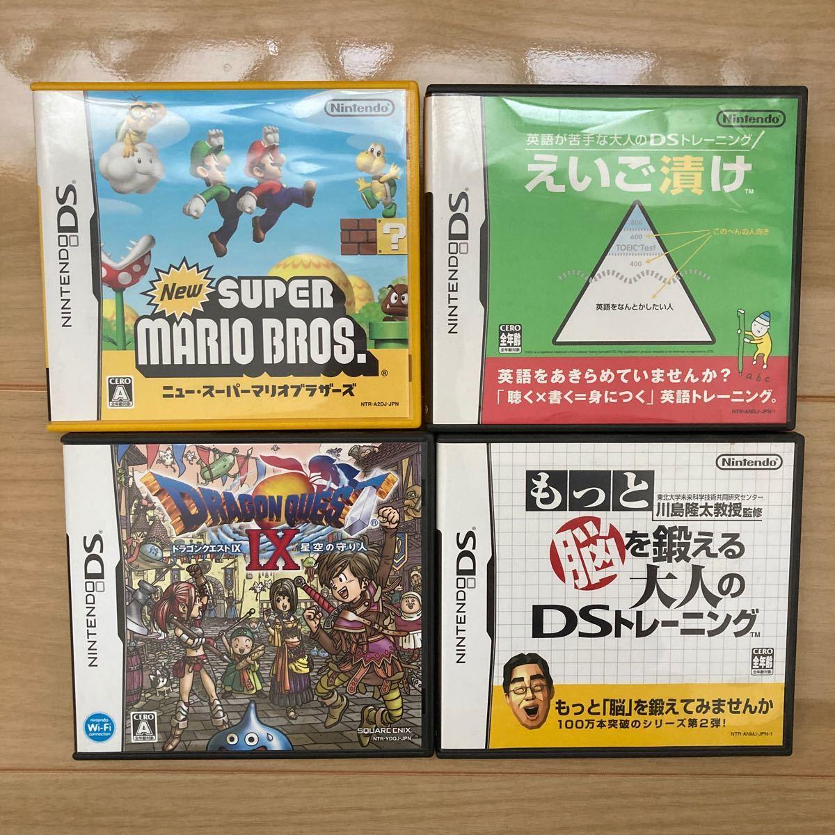 【DS】 ソフト4本 ドラゴンクエスト9.えいご漬け .スーパーマリオブラザーズ、脳を鍛える大人のDSトレーニング