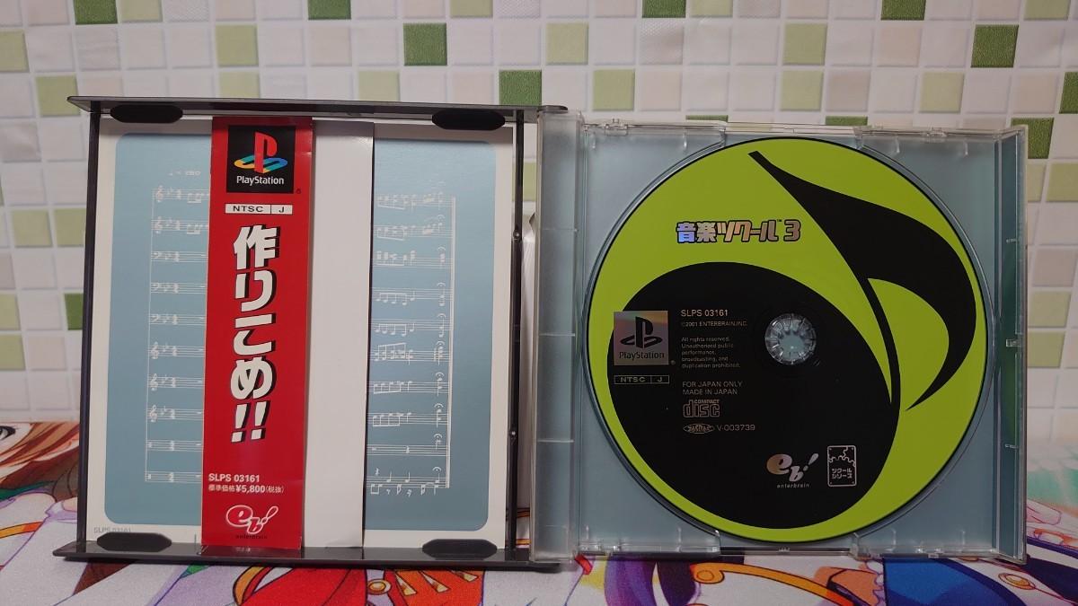 プレイステーションソフト RPGツクール4 音楽ツクール3 セット PS1
