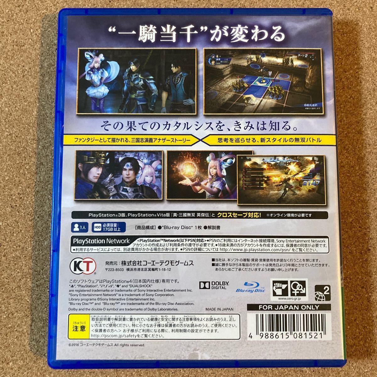 PS4 真三國無双 英傑伝(ディスクにキズ有)