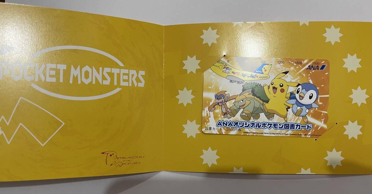 ANAオリジナルポケモン 図書カード 2000 ピカチュウ ポケットモンスター ポケモン_画像2