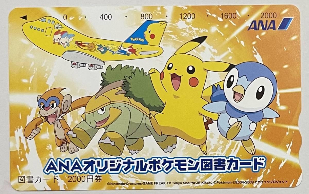 ANAオリジナルポケモン 図書カード 2000 ピカチュウ ポケットモンスター ポケモン_画像1