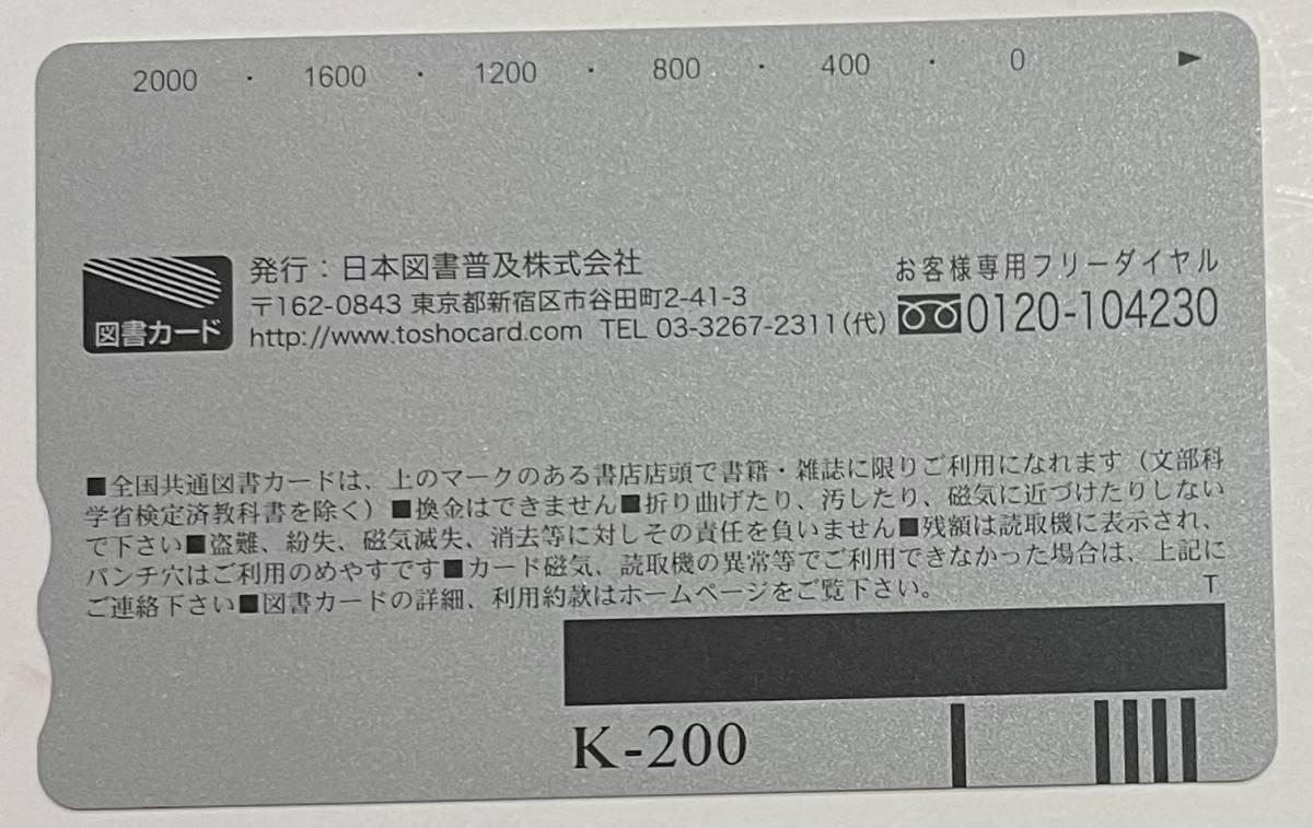 ANAオリジナルポケモン 図書カード 2000 ピカチュウ ポケットモンスター ポケモン_画像5