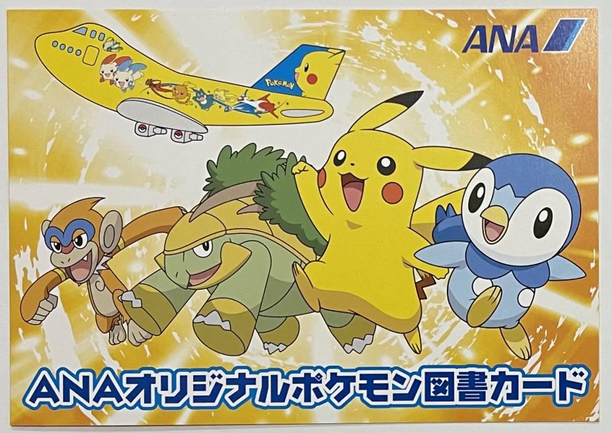 ANAオリジナルポケモン 図書カード 2000 ピカチュウ ポケットモンスター ポケモン_画像3