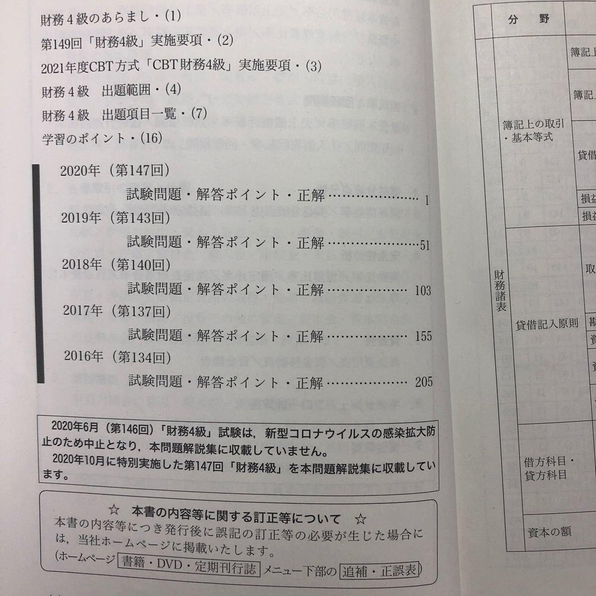 銀行業務検定試験問題解説集財務4級 21年6月受験用/銀行業務検定協会