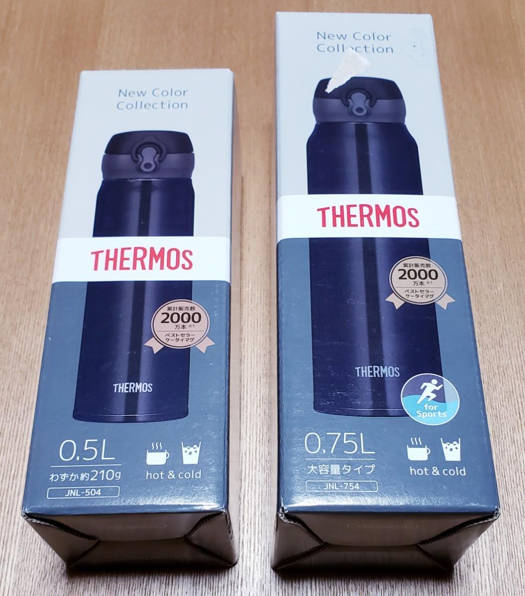 サーモス 真空断熱ケータイマグ 0.75L 0.5L 2個セット