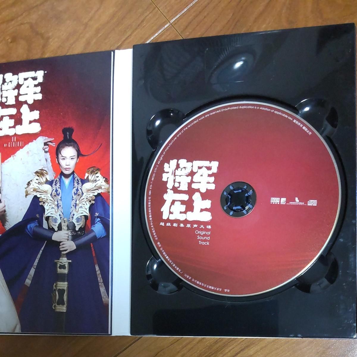 花と将軍 OST 中国ドラマ CD