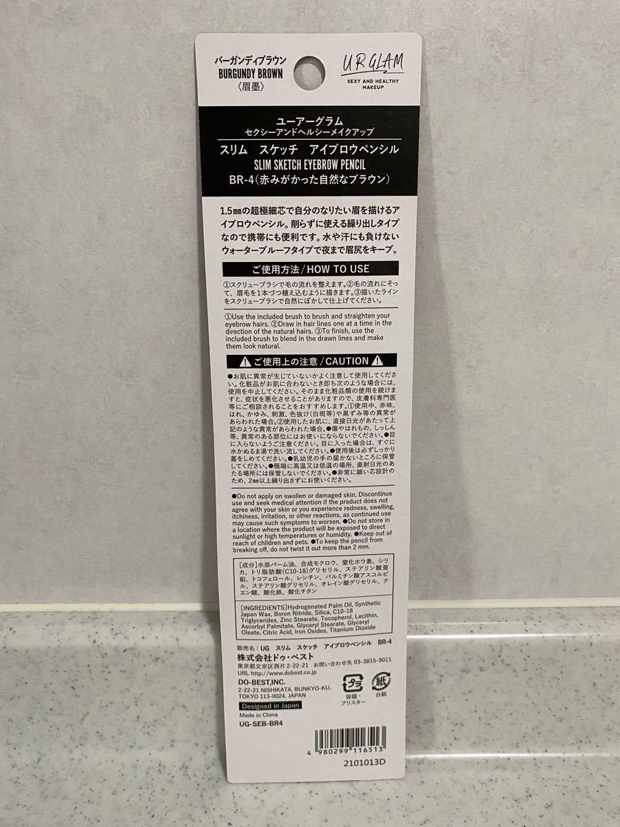 ダイソー アイブロウペンシル 04バーガンディブラウン ×10セット
