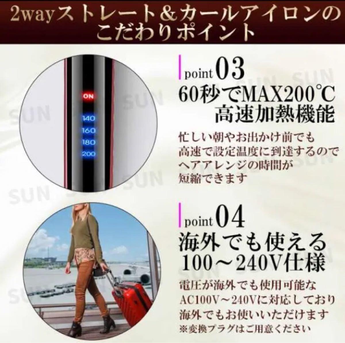 ヘアアイロン ストレート カールアイロン 2WAY 最大200度 白【新品】