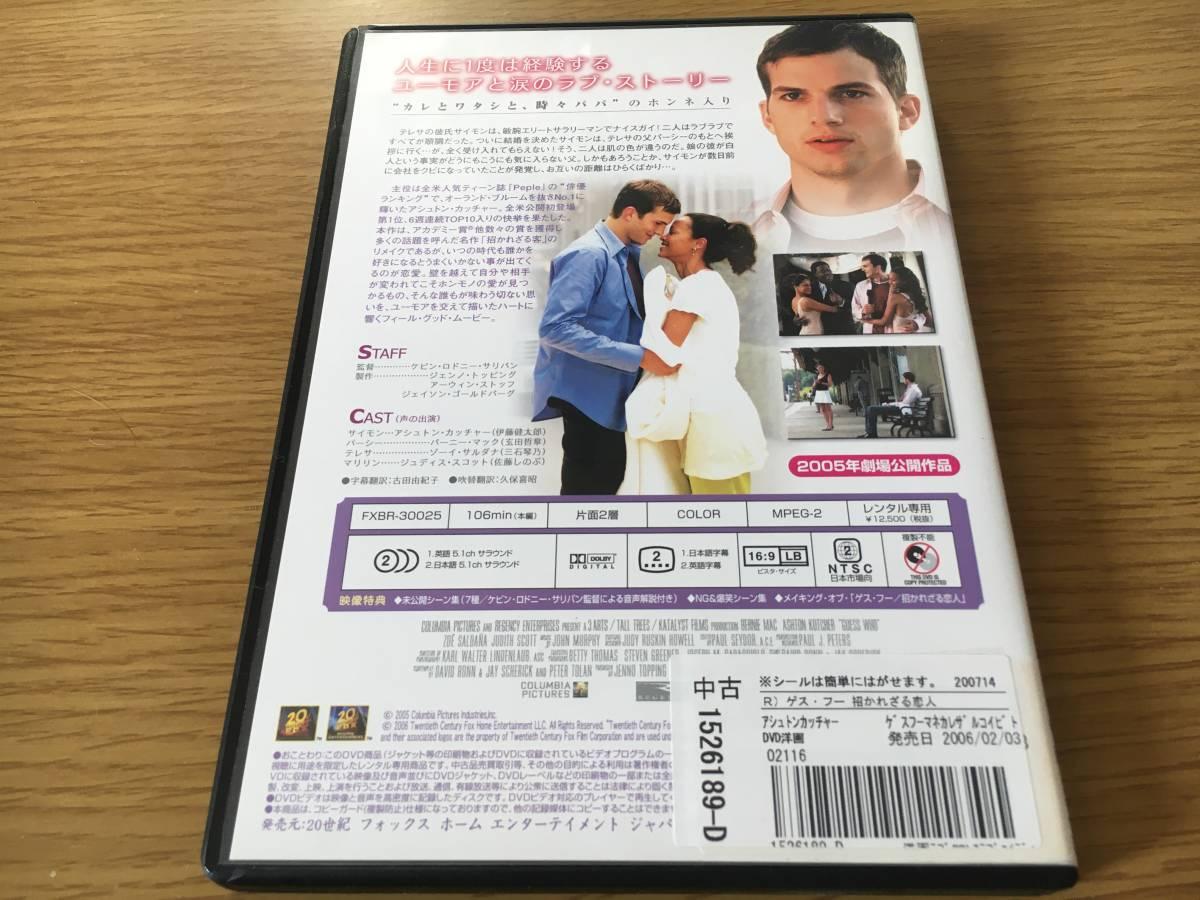 レンタル落ち 中古 DVD 洋画 映画 招かれざる恋人 Guess Who アシュトン カッチャー