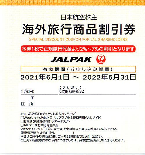 ★JAL 日本航空株主優待 海外旅行商品割引券★送料無料条件有★_画像1