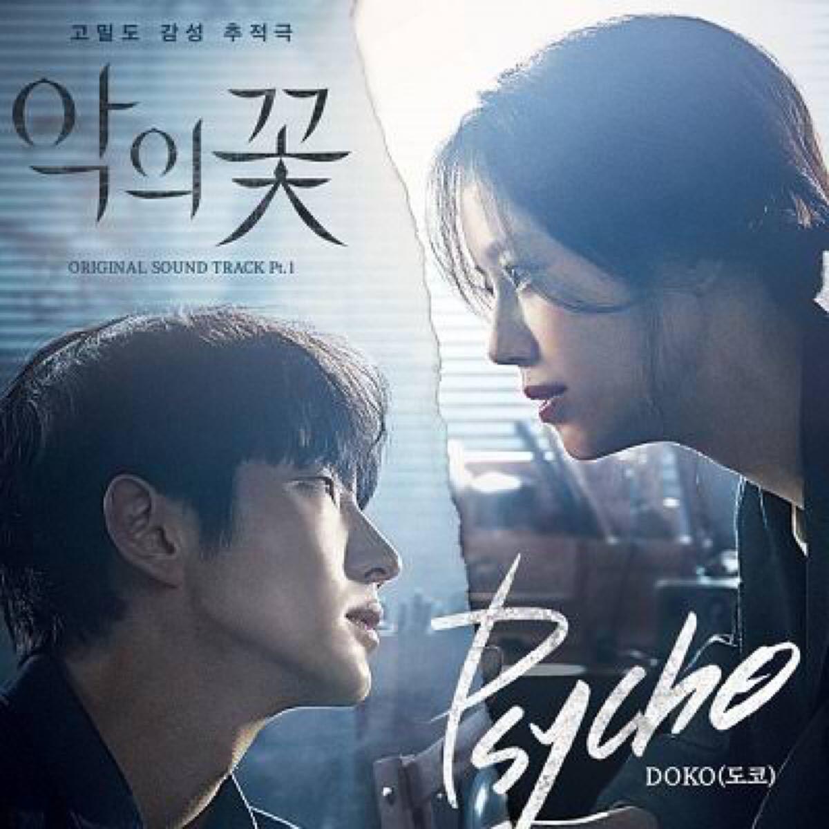 【悪の花】韓国ドラマ/Blu-rayブルーレイ全話収録!2〜3日で発送★