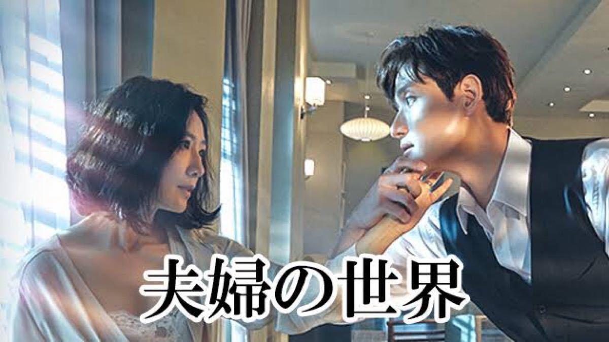 【夫婦の世界】韓国ドラマ/Blu-rayブルーレイ全話収録!2〜3日で発送★
