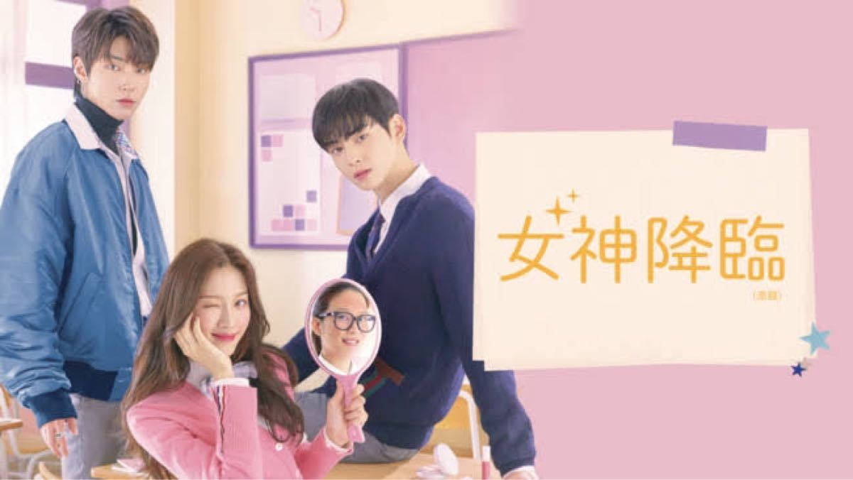 【女神降臨】韓国ドラマ/Blu-rayブルーレイ全話収録!2〜3日で発送★