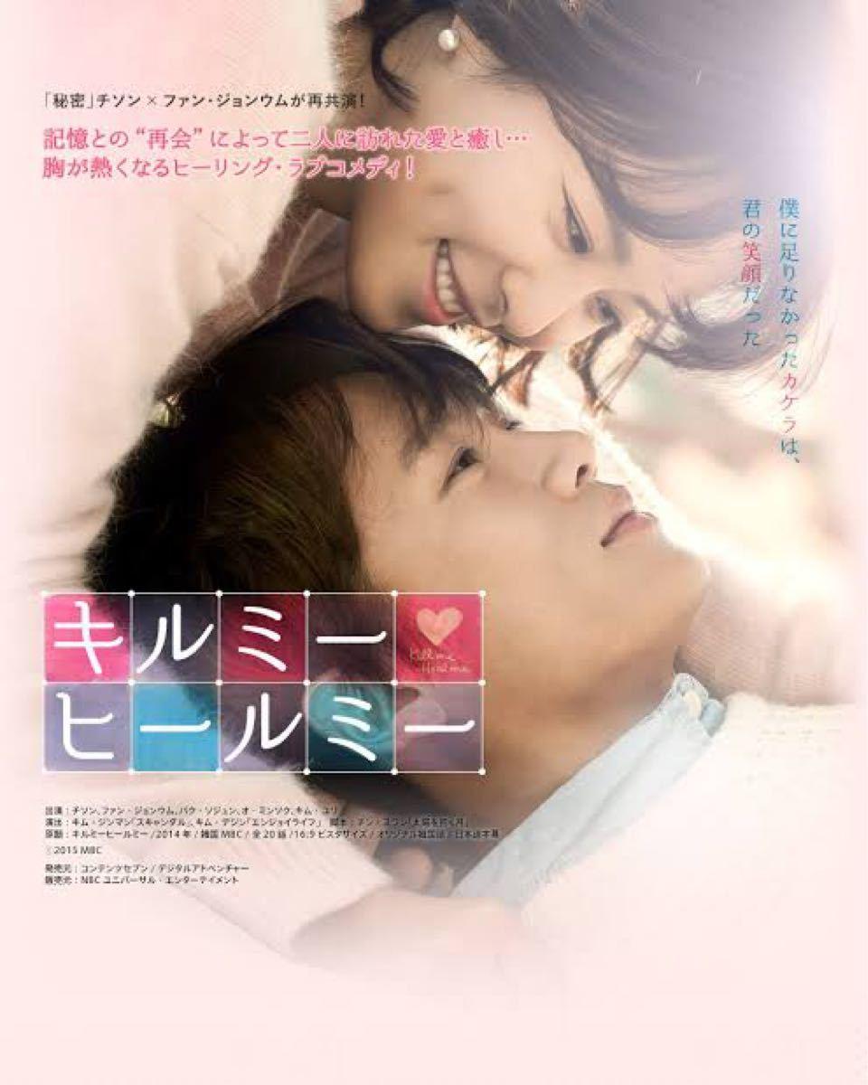 【キルミーヒールミー】韓国ドラマ/Blu-rayブルーレイ全話収録!2〜3日で発送★