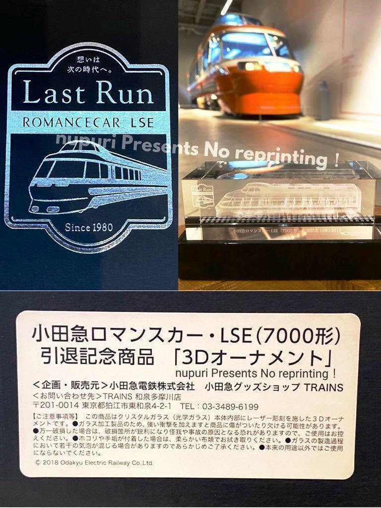 超レア ★ 限定♪ 小田急 ロマンスカー LSE 7000 形 引退 記念 3D オーナメント 鉄カード ミュージアム 開業 グッズ S G V SE EXE セット_貴重な3Dオーナメントをメインに…