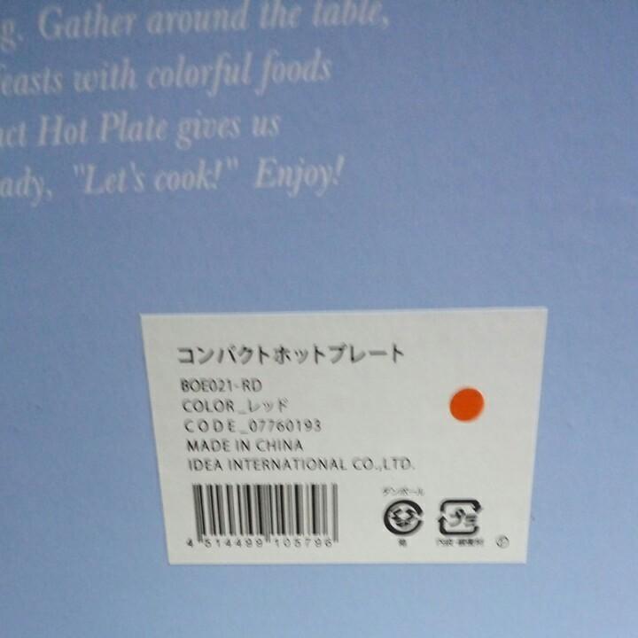 【新品未使用】ブルーノ BRUNO コンパクトホットプレート BOE021-RD(レッド)