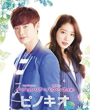 韓国ドラマ「ピノキオ」全20話Blu-ray2枚 日本語字幕 イ・ジョンソク、パク・シネ
