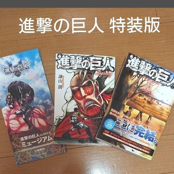 進撃の巨人 諫山創   34巻  特装版   特典 つき 初版 限定版 美品 マガジン コミック