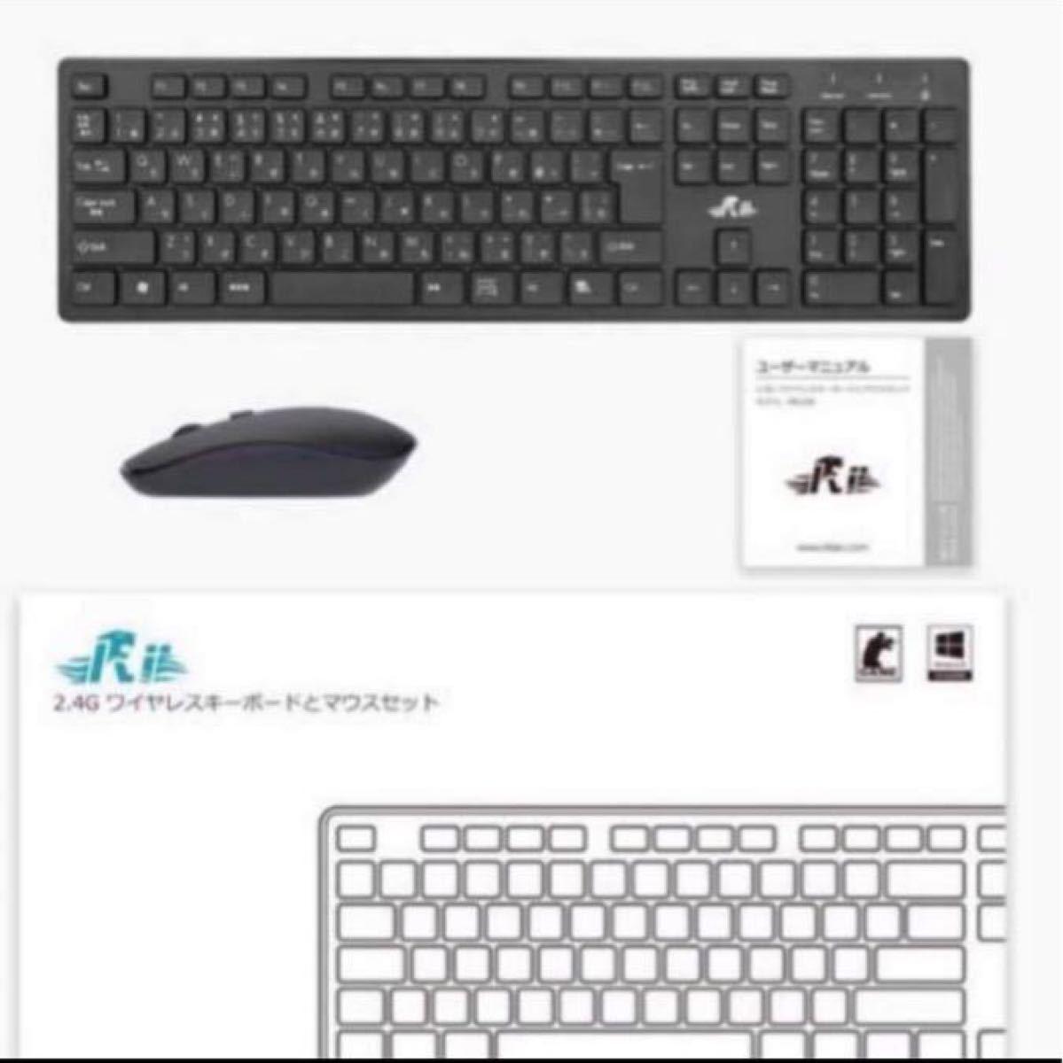 ワイヤレス キーボード&マウス