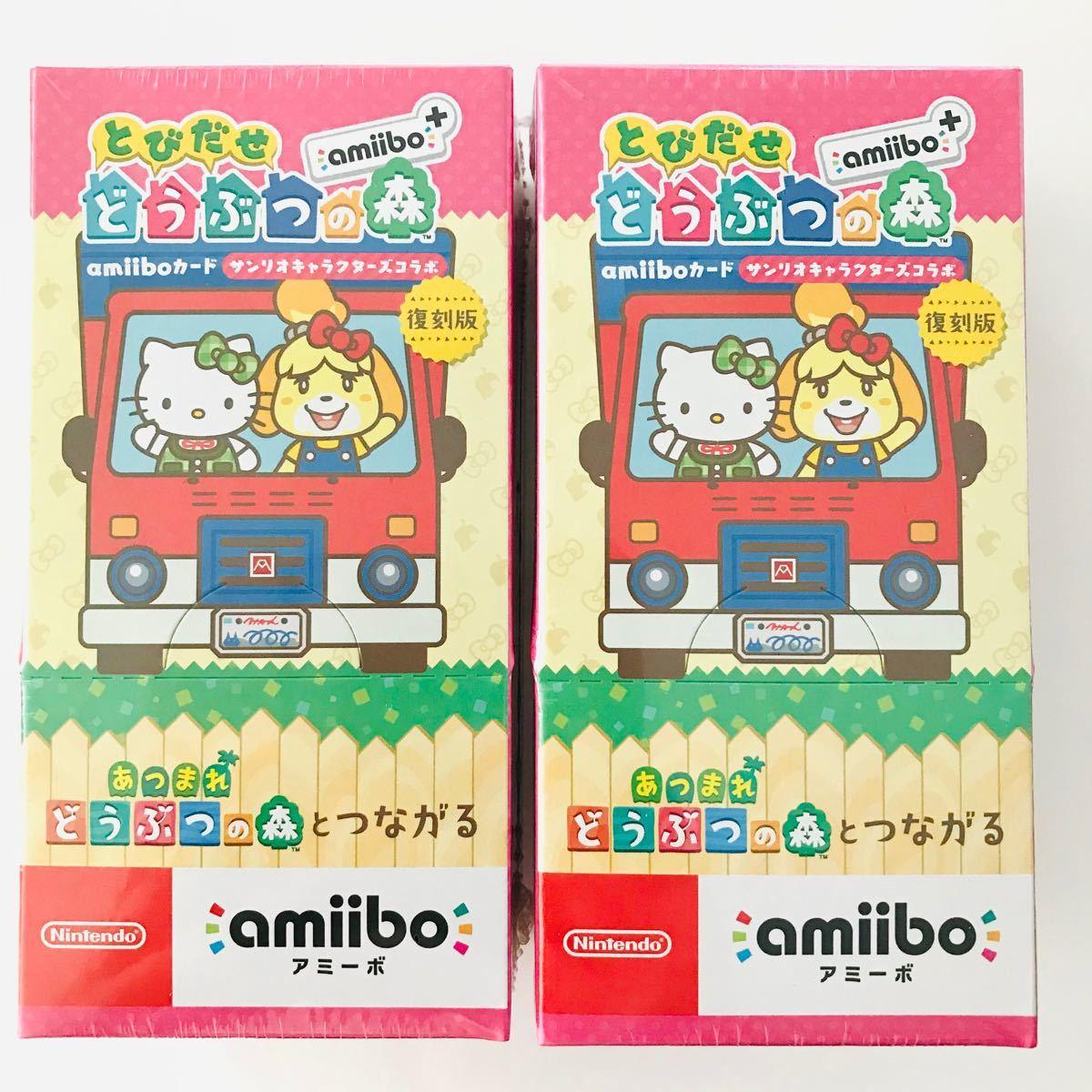 amiiboカード 2箱 どうぶつの森 サンリオコラボ アミーボカード あつ森 サンリオ コラボ カード 2box 未開封