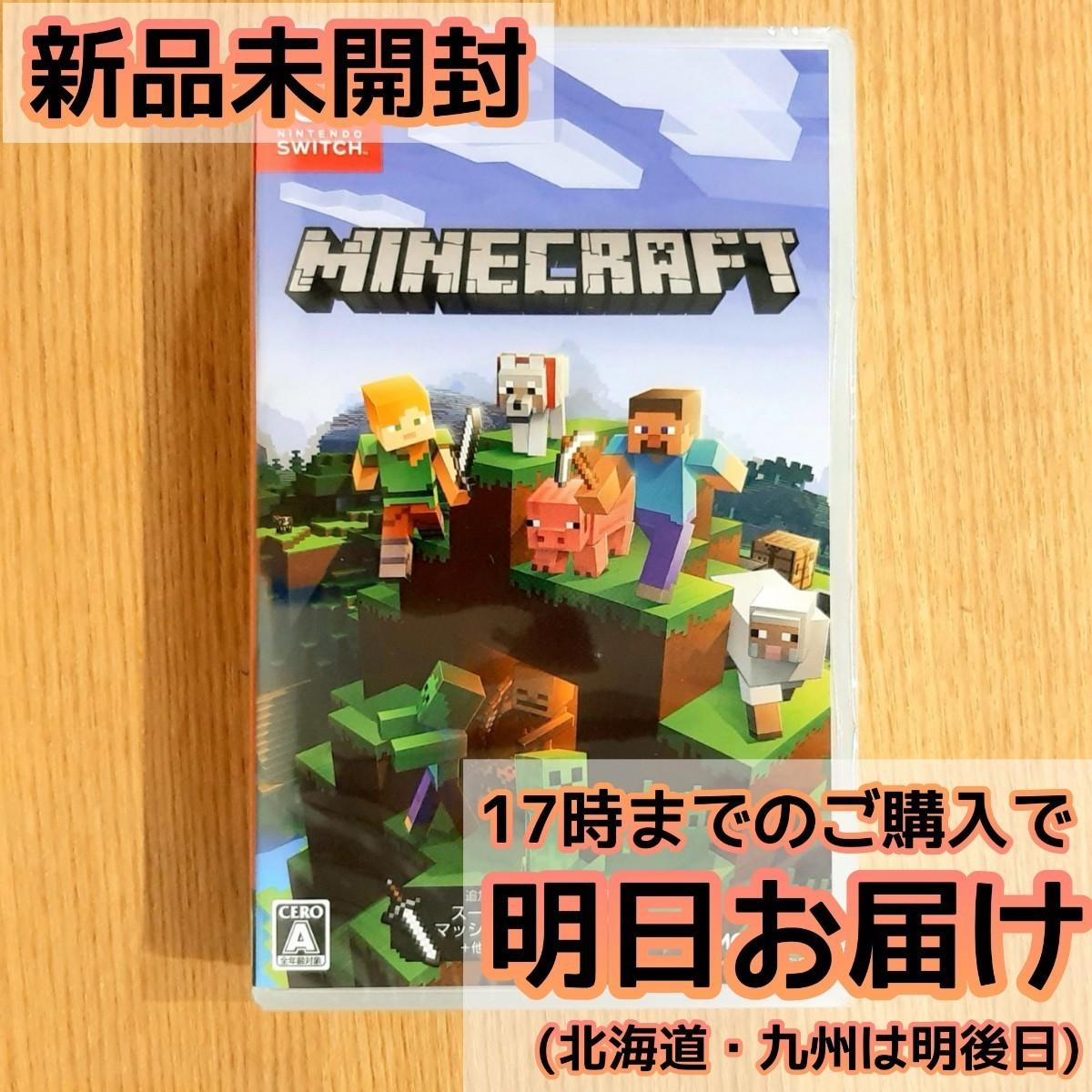 Switch マインクラフト Minecraft