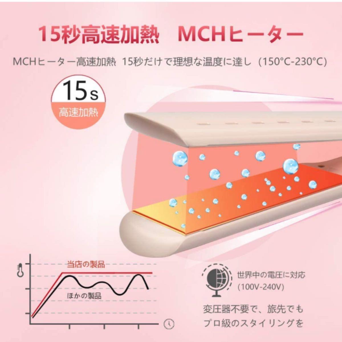 ヘアアイロン ストレートアイロン チタニウムプレート 5段階温度調節 150℃〜230℃