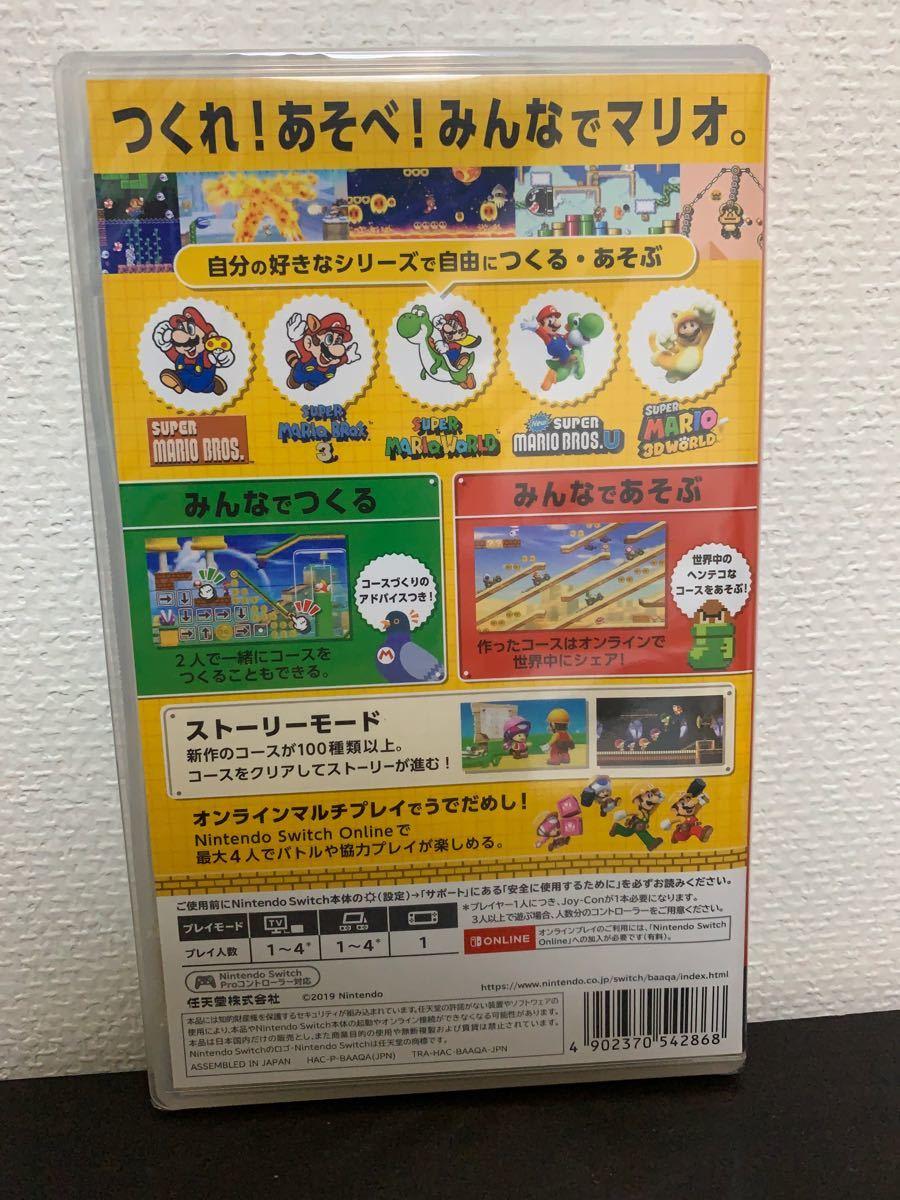 ニンテンドースイッチソフト Nintendo Switch 任天堂  スーパーマリオメーカー2 新品 未開封 送料無料