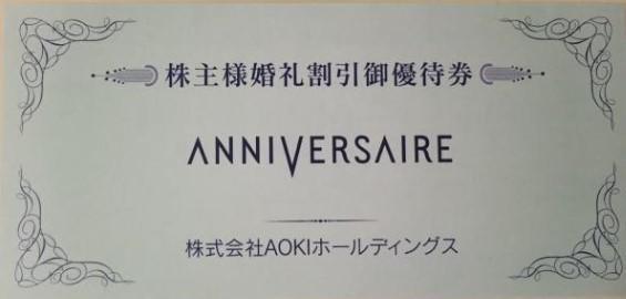 AOKI 株主優待券 アニヴェルセル婚礼 10万円割引券_画像1