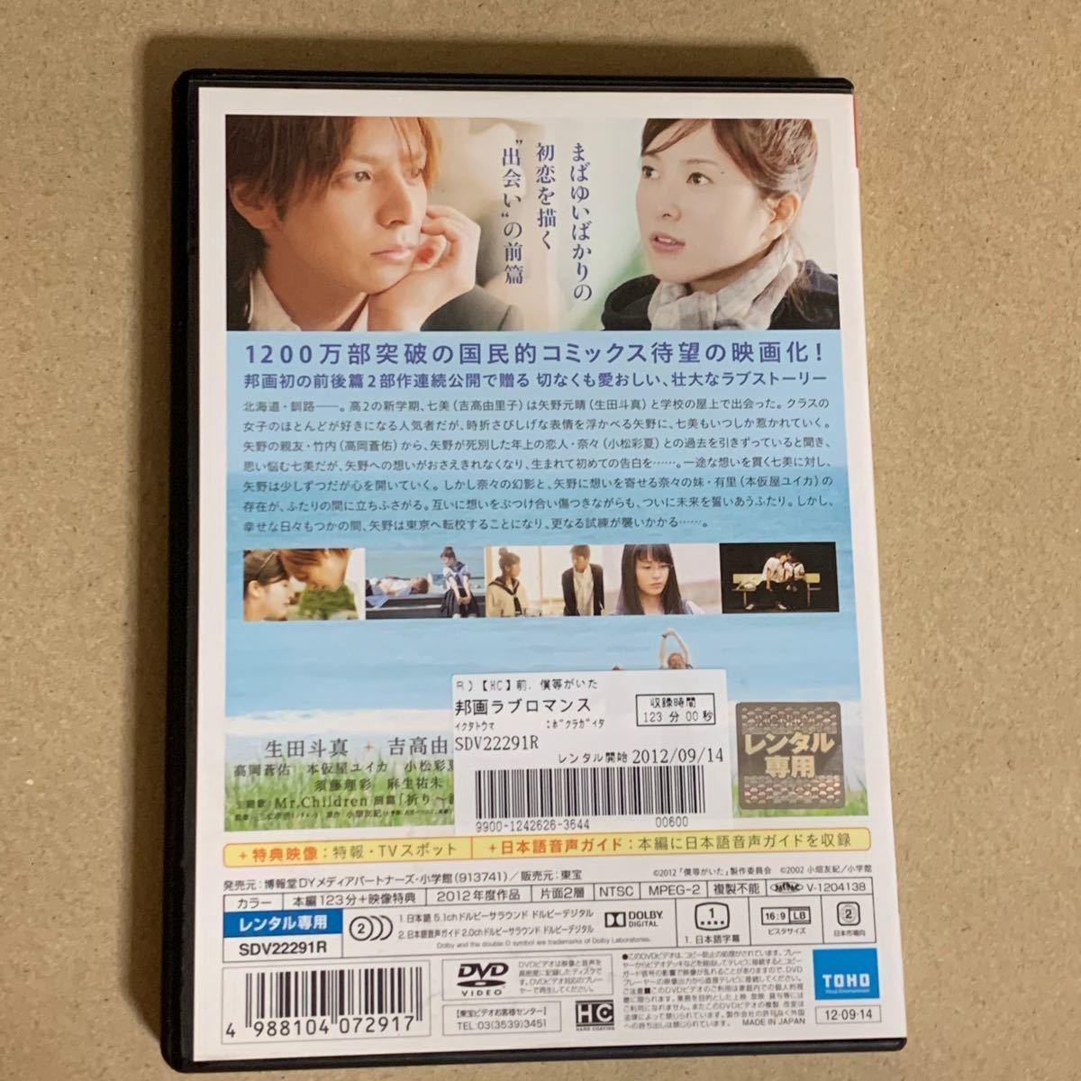 僕等がいた 前篇 DVD 東宝