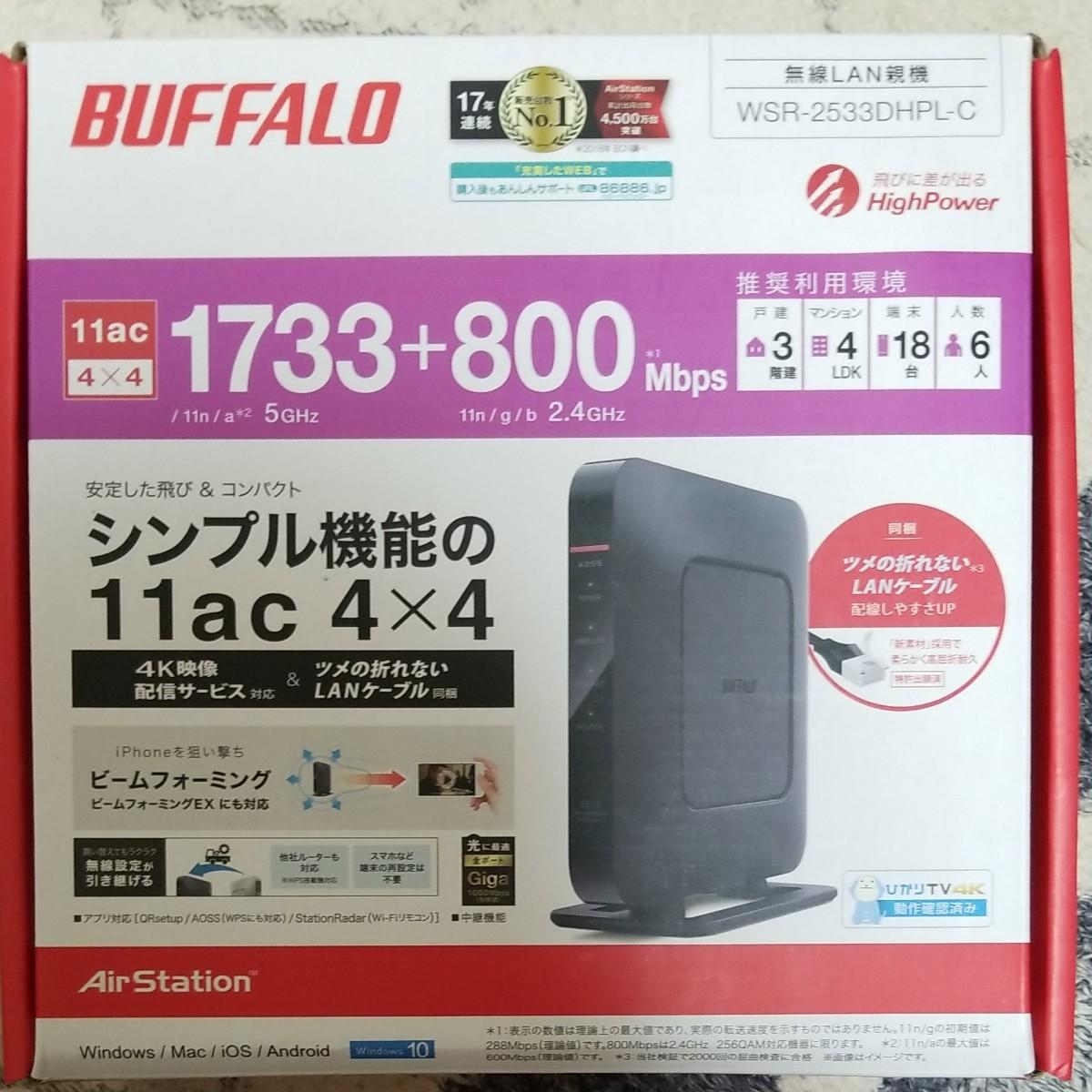 BUFFALO 無線LANルーター WSR-2533DHPL バッファロー 4LDK WiFi