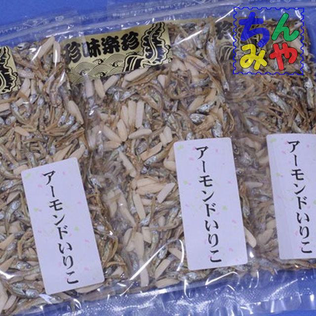 アーモンドいりこ(おまとめ120g×3p)アーモンドフィッシュは人気おつまみ♪小魚アーモンド、雑魚カルシュームはこれ!【送料込】_アーモンドフィッシュ120g×3パック