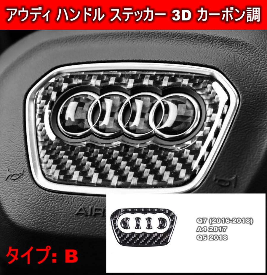 アウディ Audi ハンドル ステッカー カーボン調 3種類あり3D シール A1A2A3A4A5A6A7A8Q3Q5Q7 など ドレスアップ_画像3