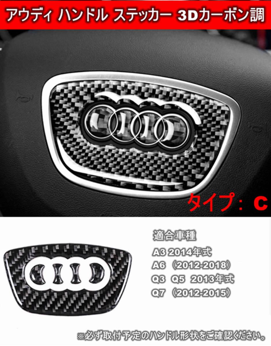 アウディ Audi ハンドル ステッカー カーボン調 3種類あり3D シール A1A2A3A4A5A6A7A8Q3Q5Q7 など ドレスアップ_画像4