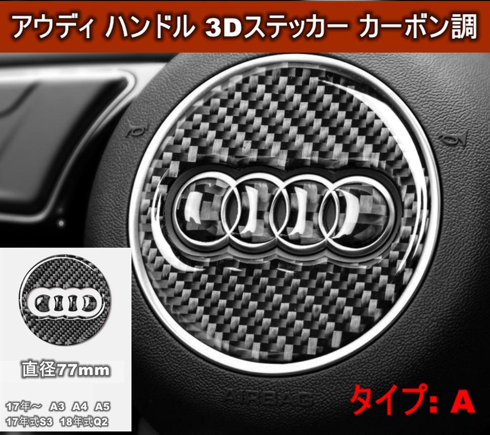 アウディ Audi ハンドル ステッカー カーボン調 3種類あり3D シール A1A2A3A4A5A6A7A8Q3Q5Q7 など ドレスアップ_画像2