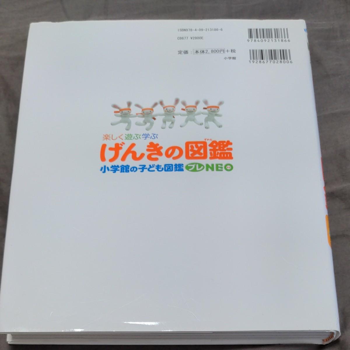 【値下げ】小学館 NEO ふしぎの図鑑