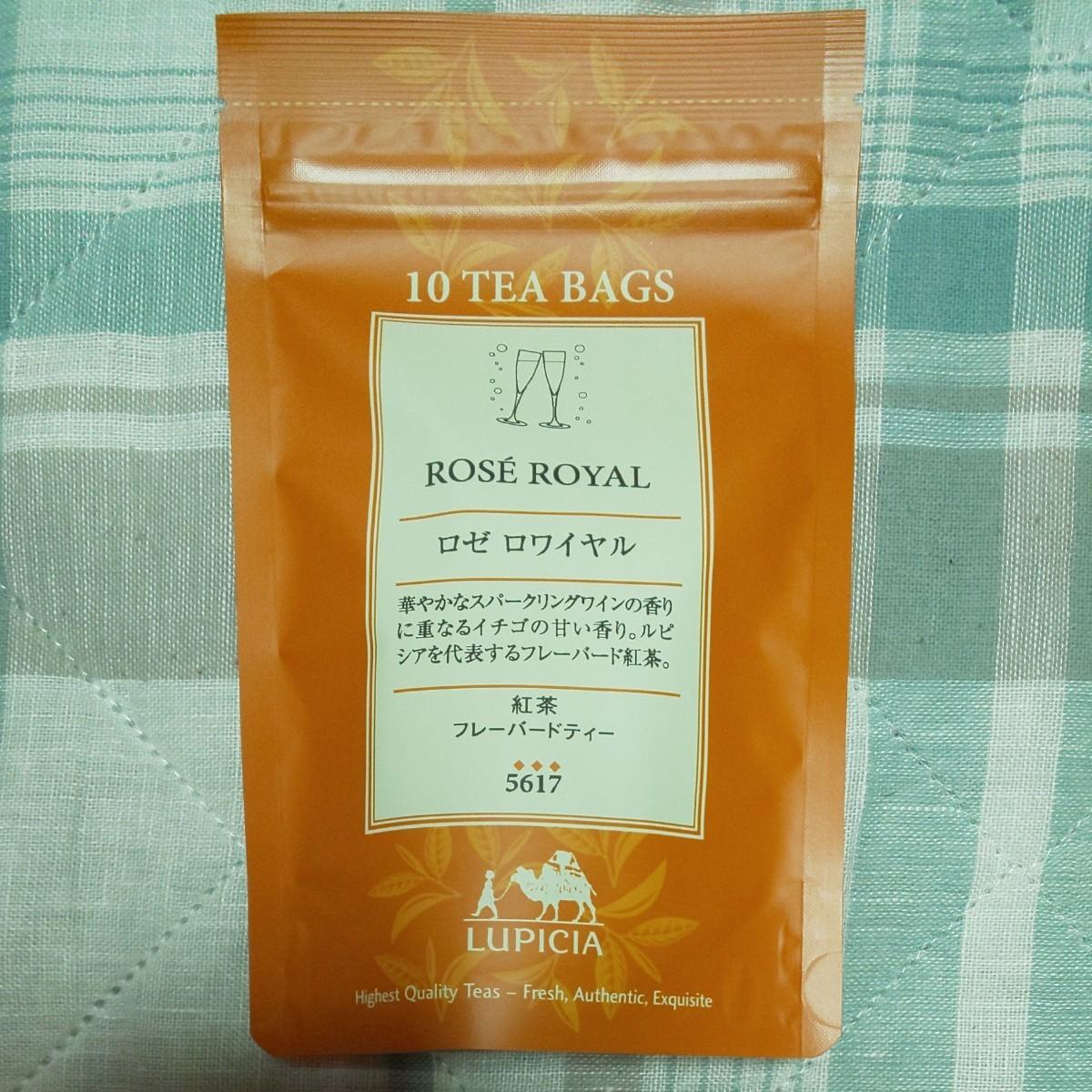 ルピシア ロゼ ロワイヤル  ティーバッグ 紅茶