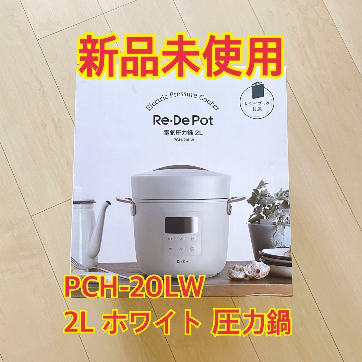 A-Stage PCH-20LW Re・De Pot 電気圧力鍋 2L ホワイト 圧力鍋