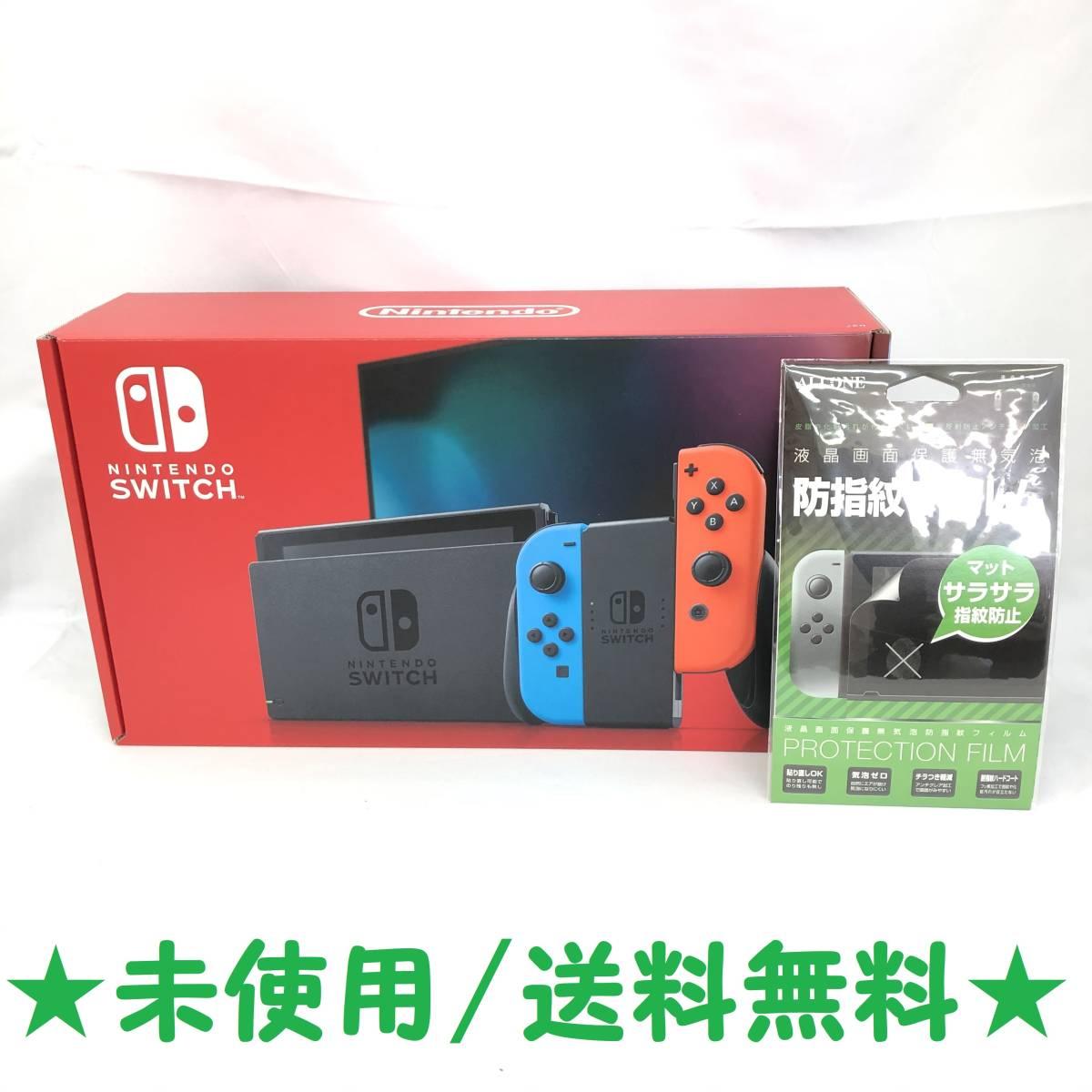 ■未使用/送料無料【1円~/ニンテンドースイッチ本体】【防指紋フィルム】Nintendo Switch本体(N0303)