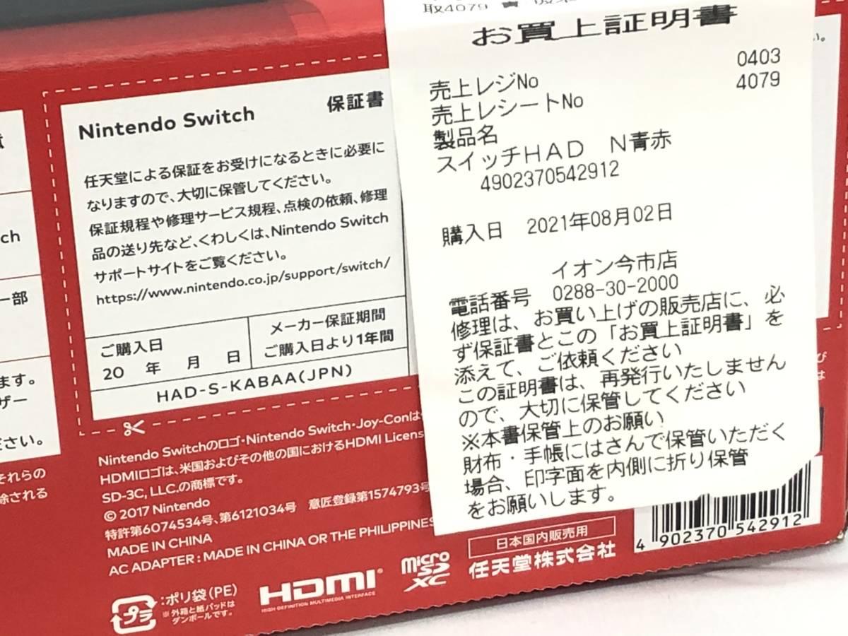 |■未使用/送料無料【1円~/ニンテンドースイッチ本体】【光沢フィルム】Nintendo Switc…