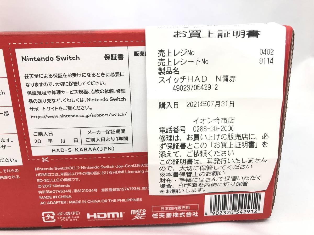  ■未使用/送料無料【1円~/ニンテンドースイッチ本体】【防指紋フィルム】Nintendo Swit…